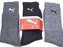 Grey Puma sport socks in a set of three